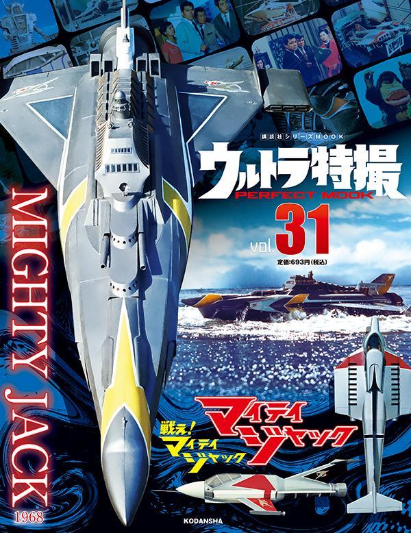 ウルトラ特撮 PERFECT MOOK vol.31マイティジャック/戦え! マイティジャック