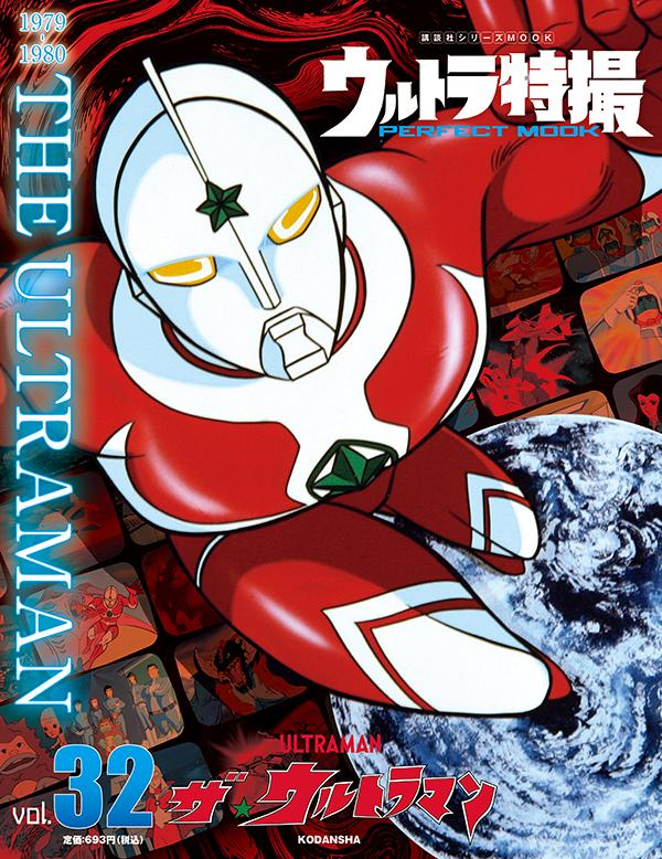 ウルトラ特撮 PERFECT MOOK vol.32 ザ★ウルトラマン