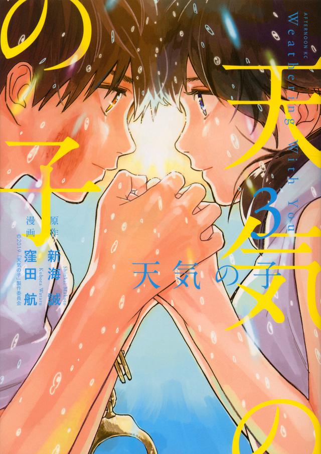 天気の子(3)