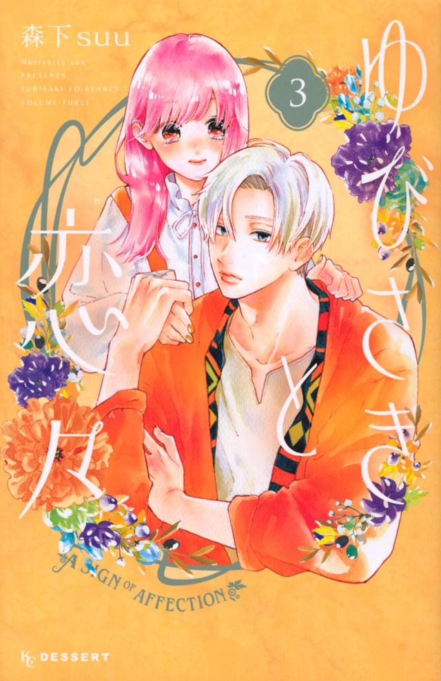 ゆびさきと恋々(3)