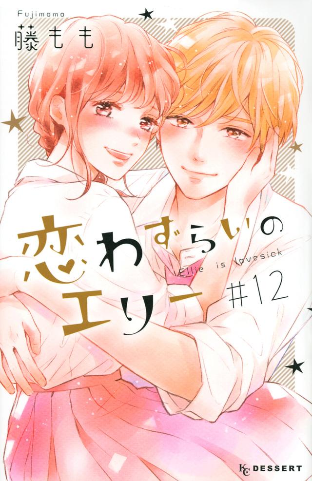 恋わずらいのエリー(12)