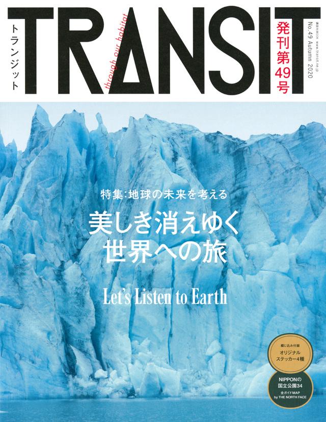 TRANSIT(トランジット)49号 美しき消えゆく世界への旅