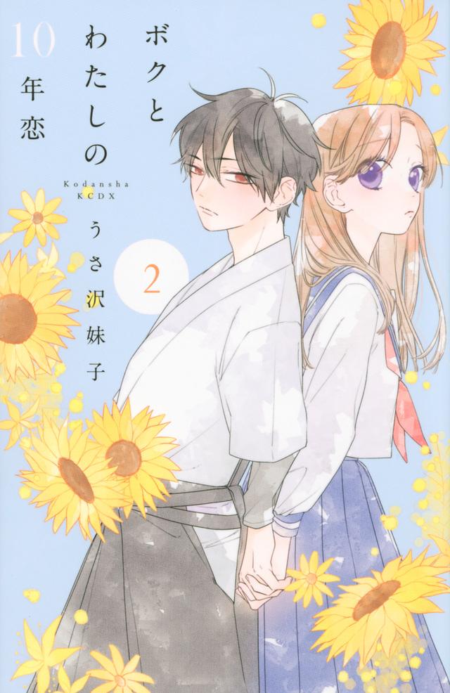 ボクとわたしの10年恋(2)