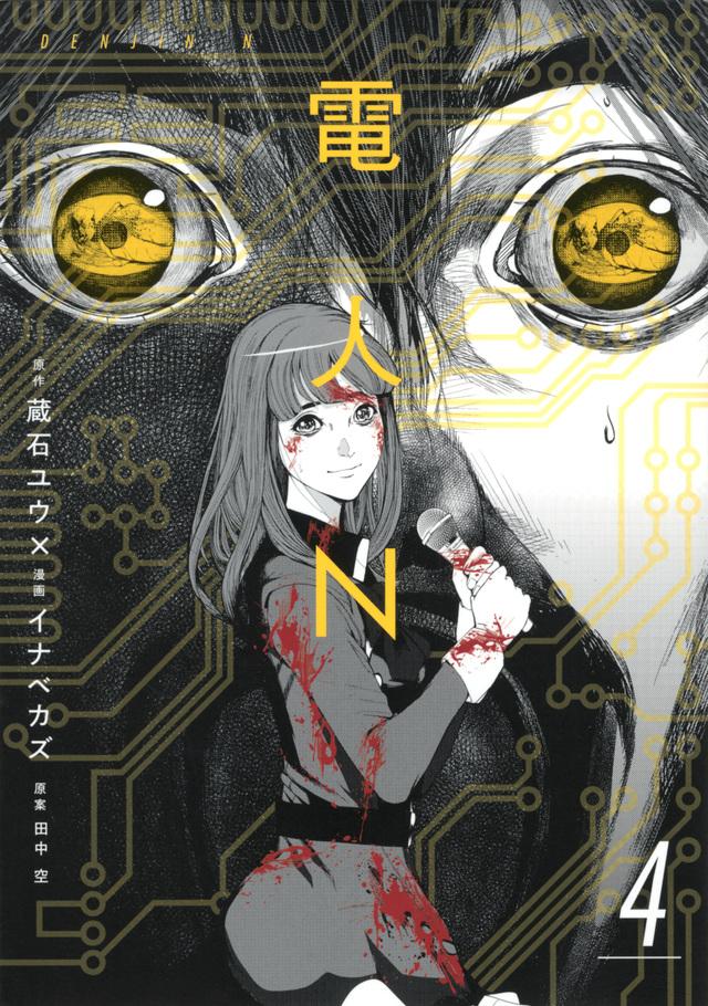 電人N(4)