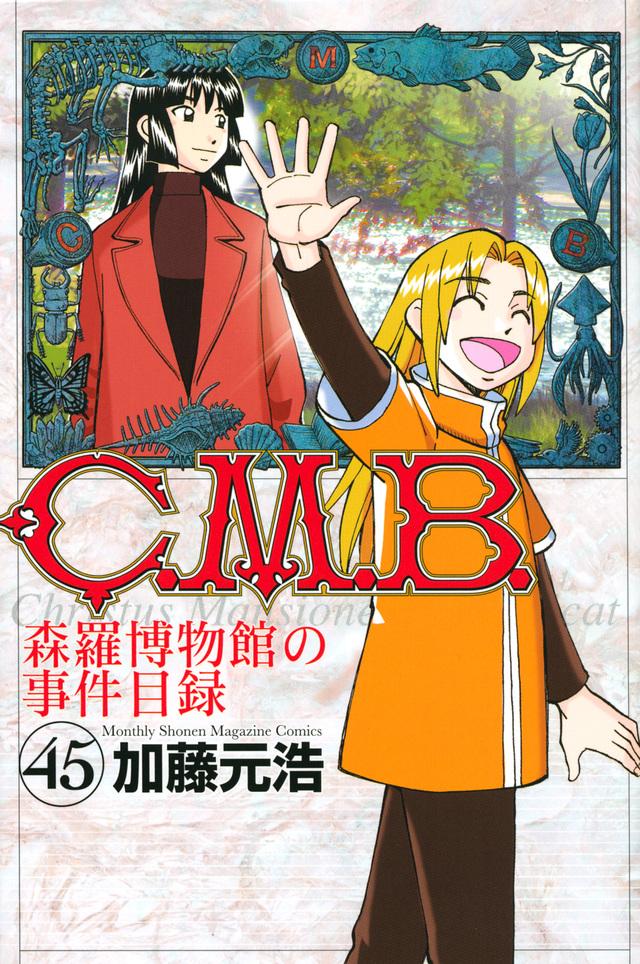 C.M.B.森羅博物館の事件目録(45)