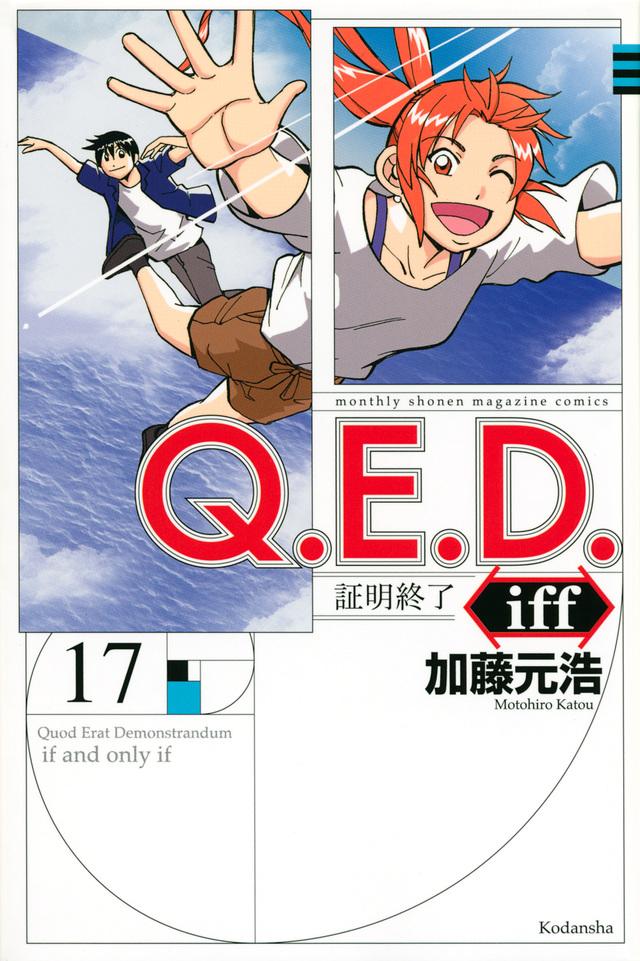 Q.E.D.iff -証明終了-(17)