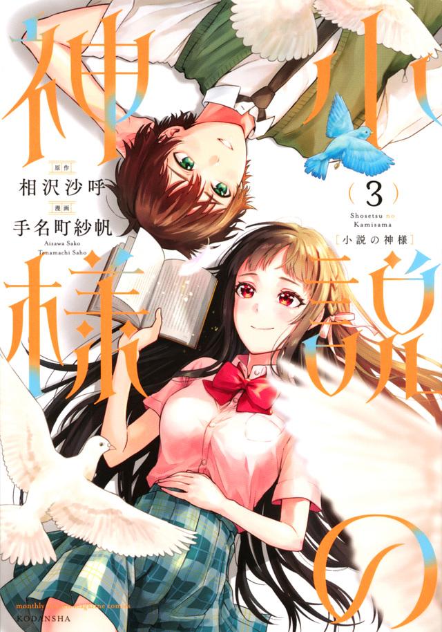 小説の神様(3)