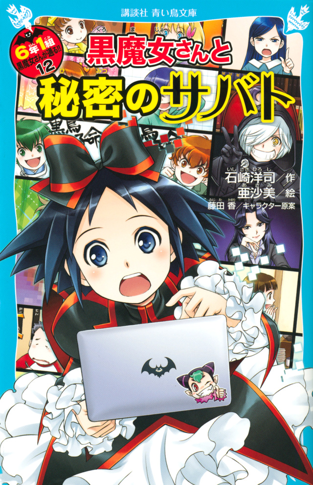 黒魔女さんと秘密のサバト 6年1組黒魔女さんが通る!!(12)