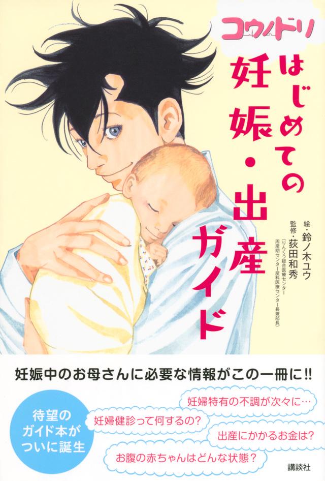 コウノドリ はじめての妊娠・出産ガイド