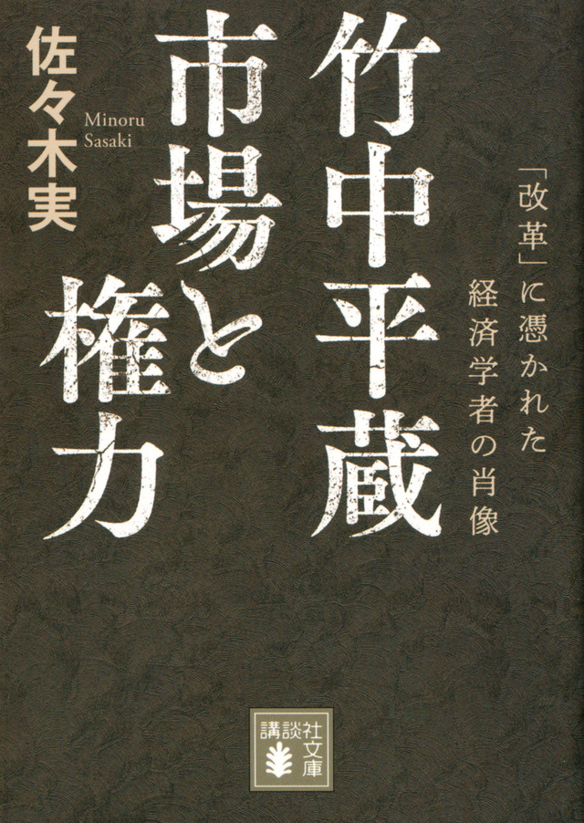竹中平蔵 市場と権力 「改革」に憑かれた経済学者の肖像