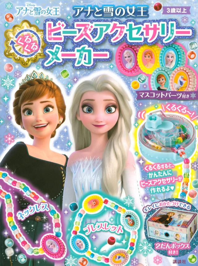 アナと雪の女王 くるくるビーズアクセサリーメーカー