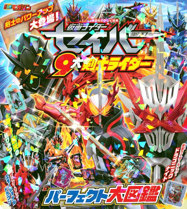 仮面ライダーセイバー 9大剣士ライダーパーフェクト大図鑑