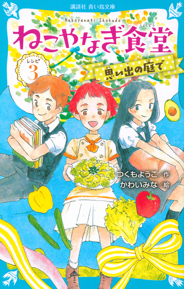 ねこやなぎ食堂 レシピ3