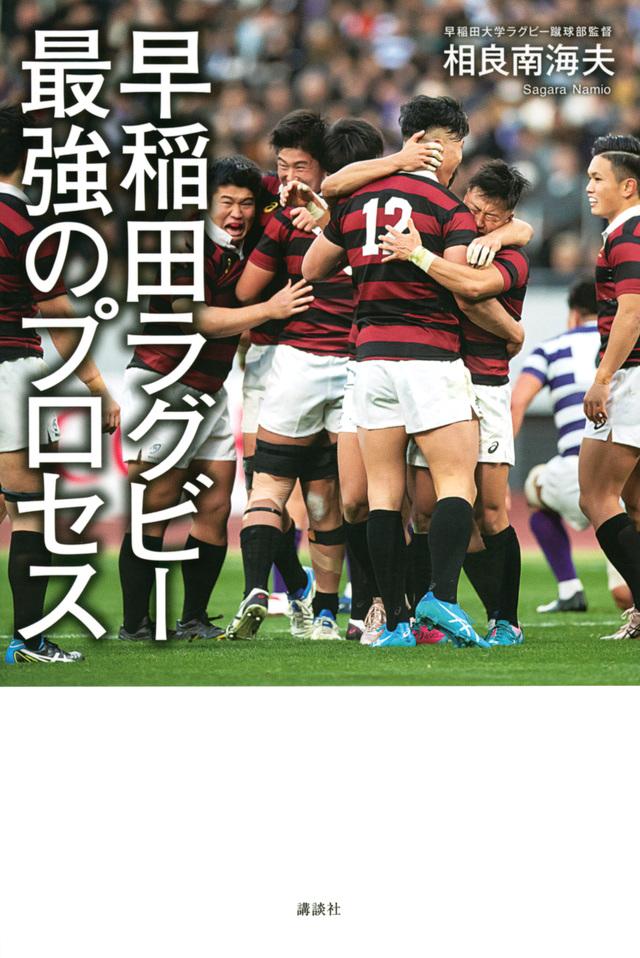 早稲田ラグビー 最強のプロセス