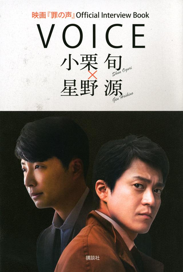 映画『罪の声』Official Interview Book  VOICE 小栗旬 × 星野源