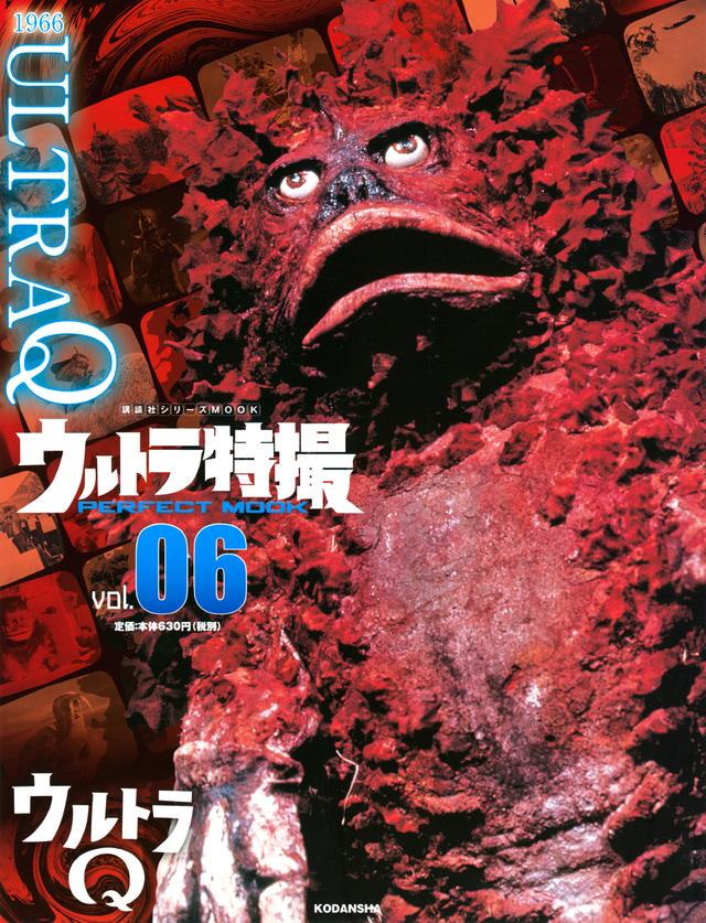 ウルトラ特撮 PERFECT MOOK vol.06 ウルトラQ