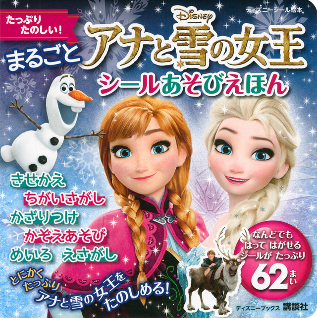 まるごと アナと雪の女王 シールあそびえほん