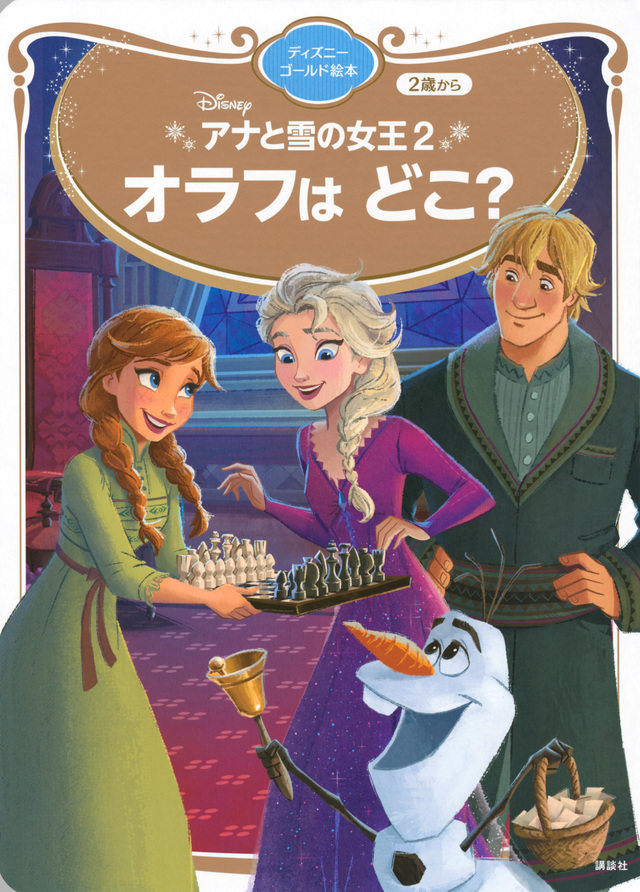 アナと雪の女王2 オラフは どこ? ディズニーゴールド絵本