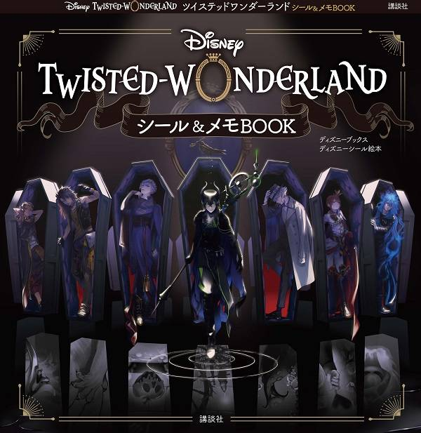 Disney ツイステッドワンダーランド シール&メモBOOK(ディズニーブックス)