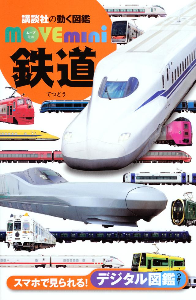 MOVE mini 鉄道