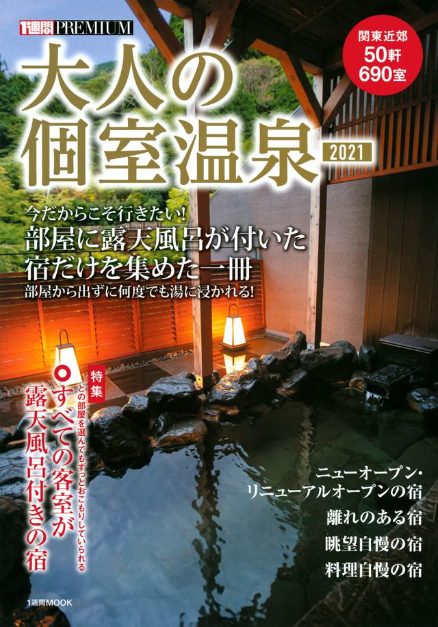 大人の個室温泉2021