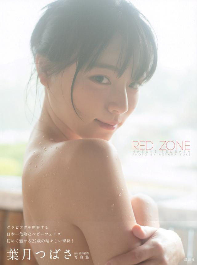葉月つばさ写真集『RED ZONE』