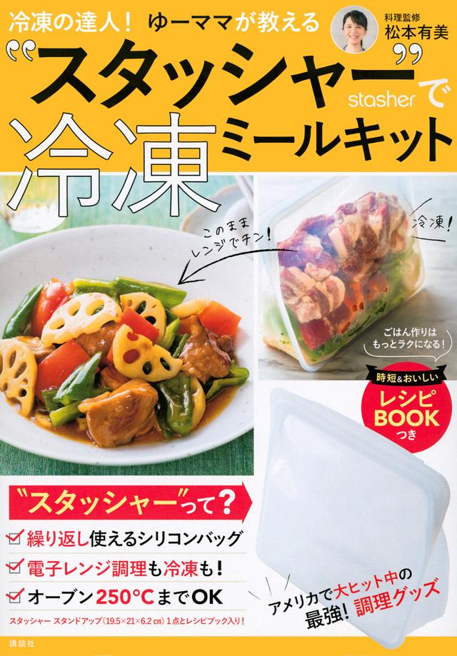 """冷凍の達人!ゆーママが教える """"スタッシャー""""で冷凍ミールキット"""