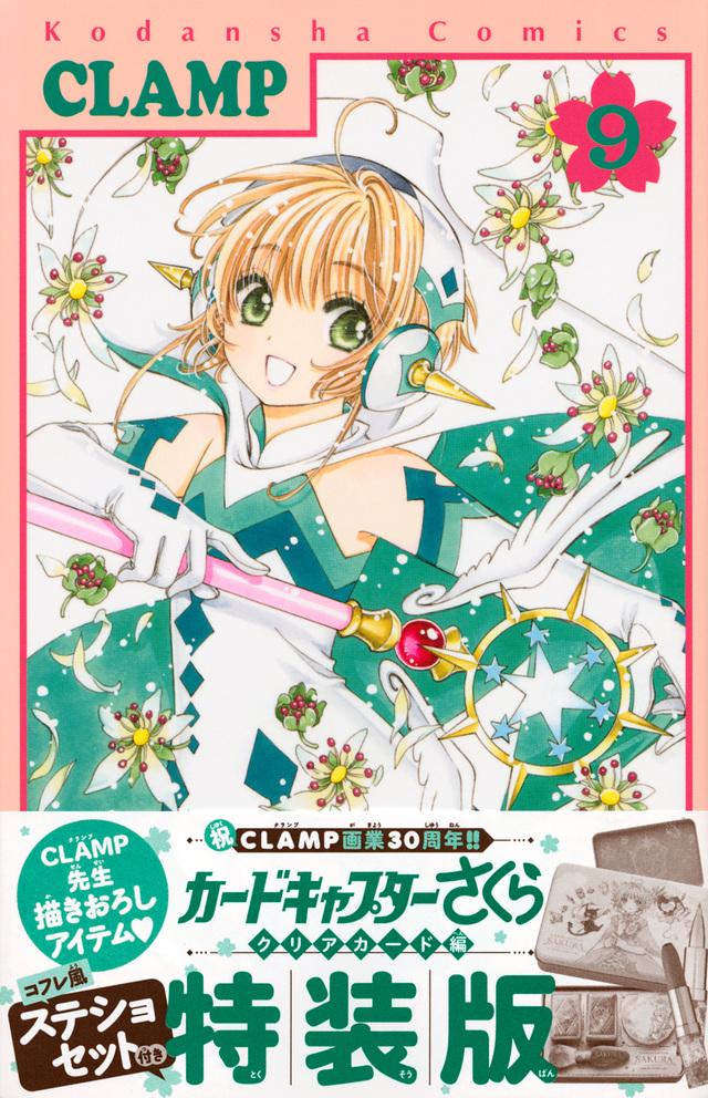 コフレ風ステショセット付き カードキャプターさくら クリアカード編(9)特装版