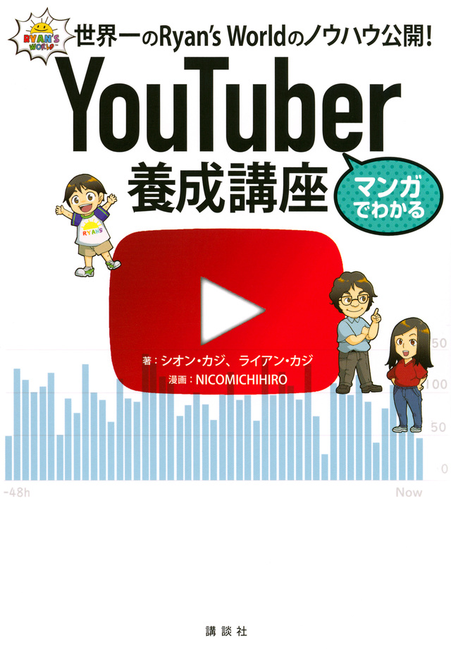 マンガでわかる YouTuber養成講座 世界一のRyan's Worldのノウハウ公開!