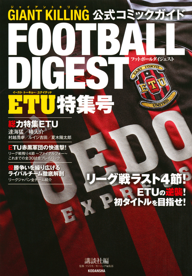 GIANT KILLING 公式コミックガイド フットボールダイジェスト ETU特集号
