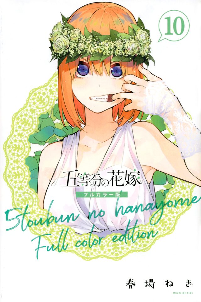 五等分の花嫁 フルカラー版(10)