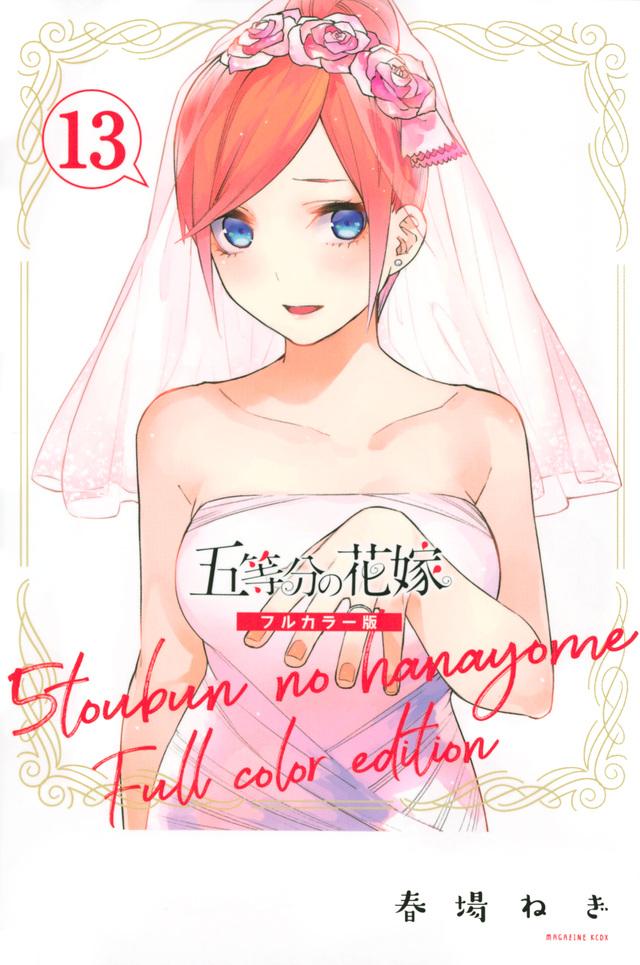 五等分の花嫁 フルカラー版(13)