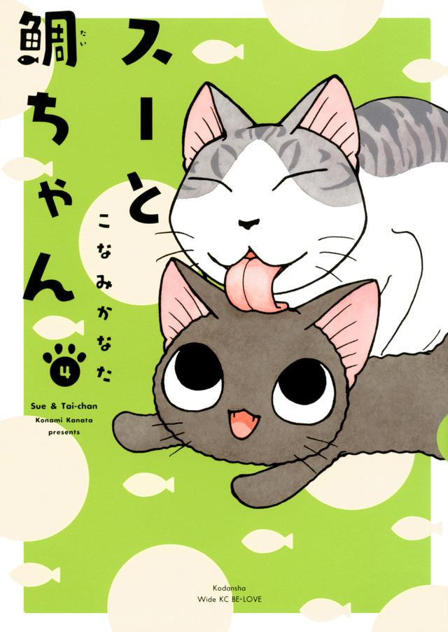 スーと鯛ちゃん(4)