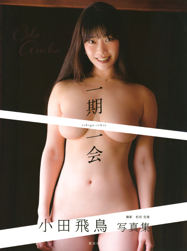 小田飛鳥写真集