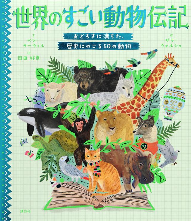 世界のすごい動物伝記 おどろきに満ちた、歴史にのこる50の動物