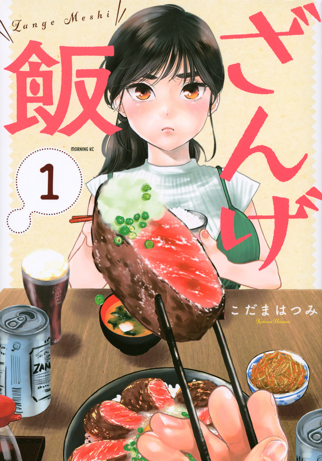 ざんげ飯(1)