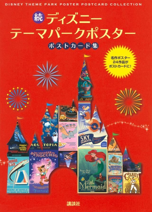 ディズニー テーマパークポスター ポストカード集