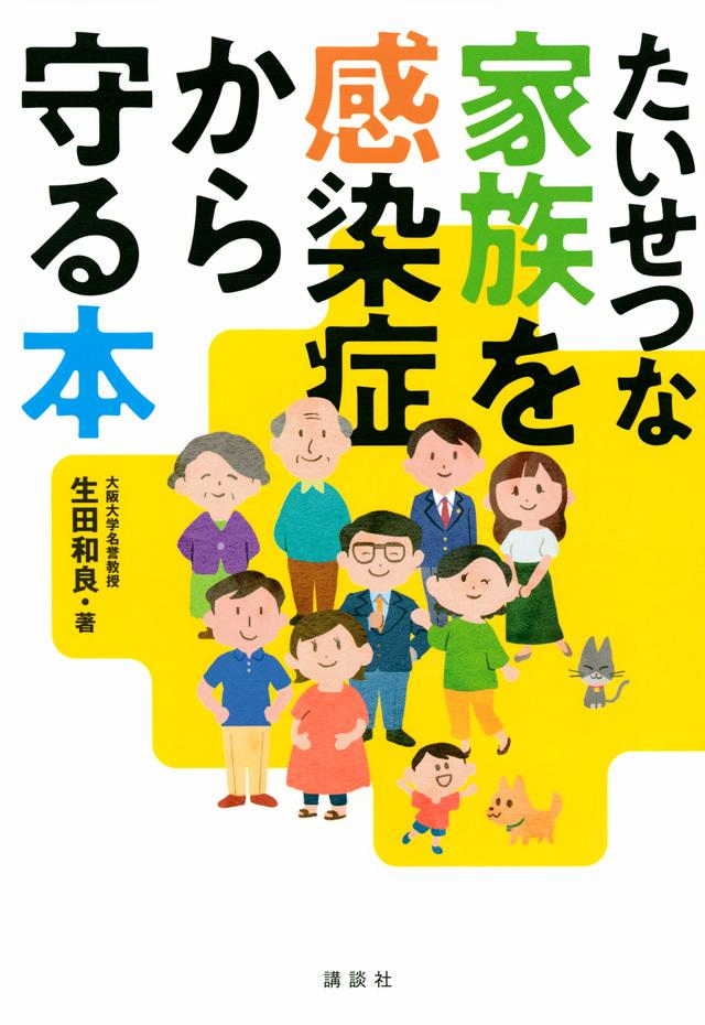 たいせつな家族を感染症から守る本