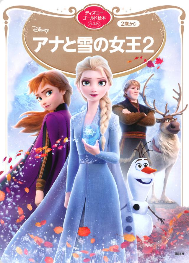 アナと雪の女王2 ディズニーゴールド絵本ベスト