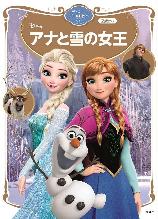 アナと雪の女王 ディズニーゴールド絵本ベスト
