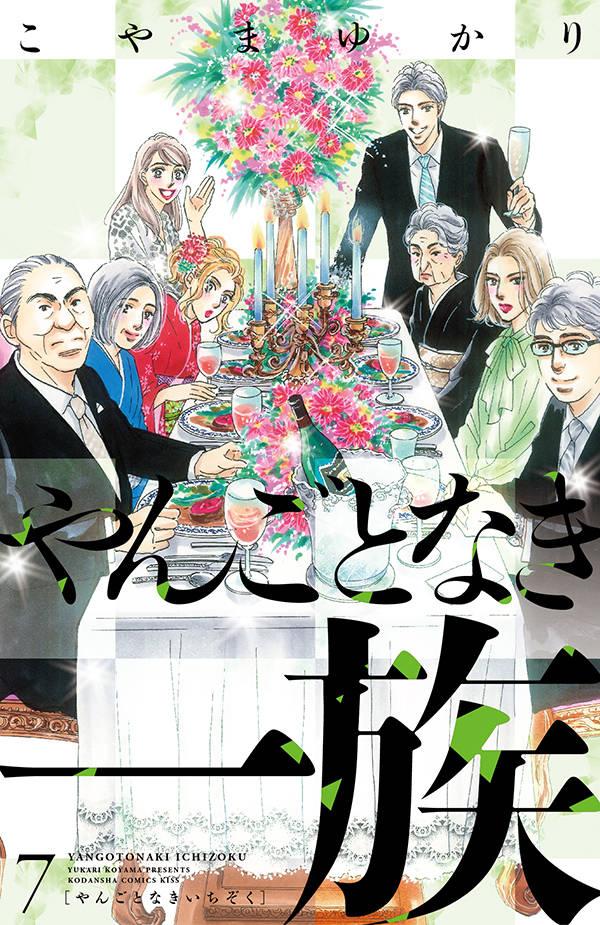 やんごとなき一族(7)