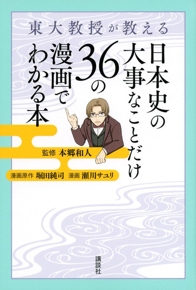 『東大教授が教える 日本史の大事なことだけ36の漫画でわかる本』書影