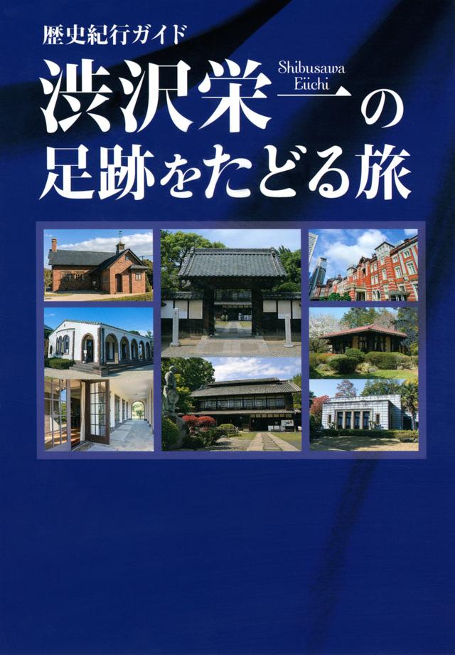 歴史紀行ガイド 渋沢栄一の足跡をたどる旅