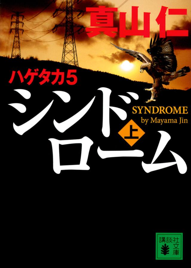 ハゲタカ 5 シンドローム(上)