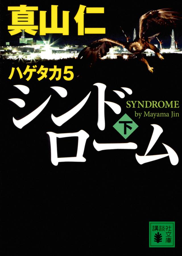 ハゲタカ 5 シンドローム(下)