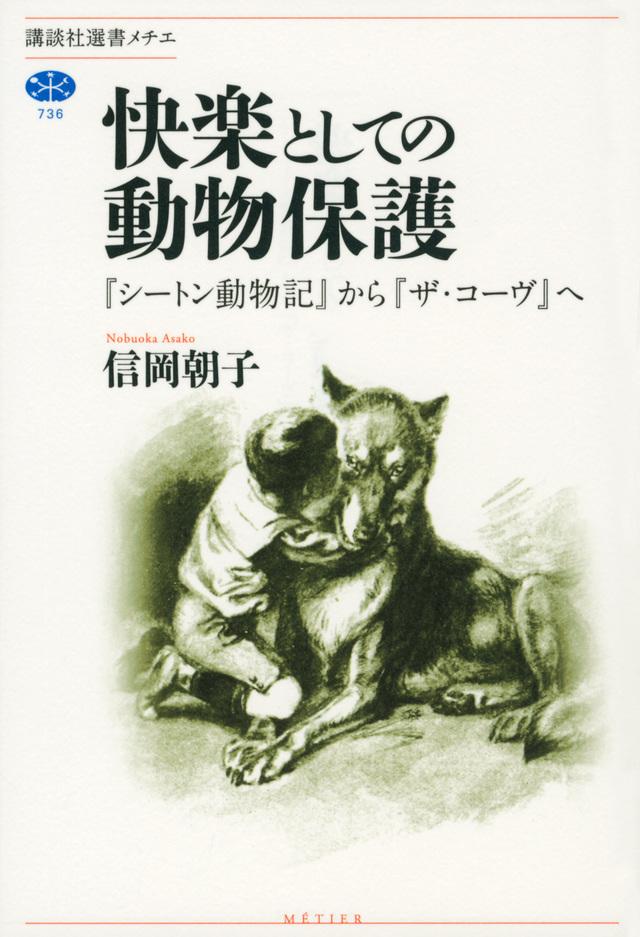 快楽としての動物保護 『シートン動物記』から『ザ・コーヴ』へ