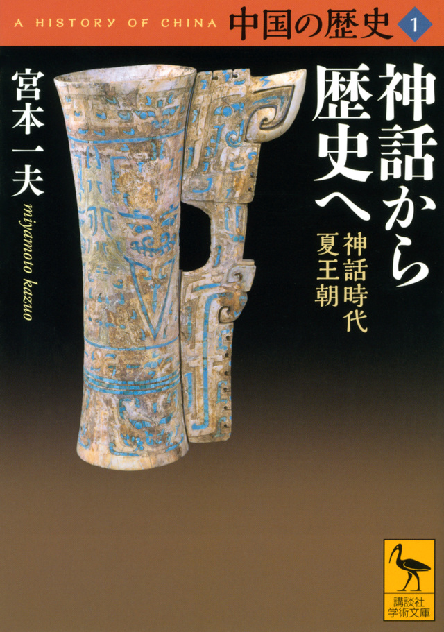 中国の歴史1 神話から歴史へ 神話時代 夏王朝