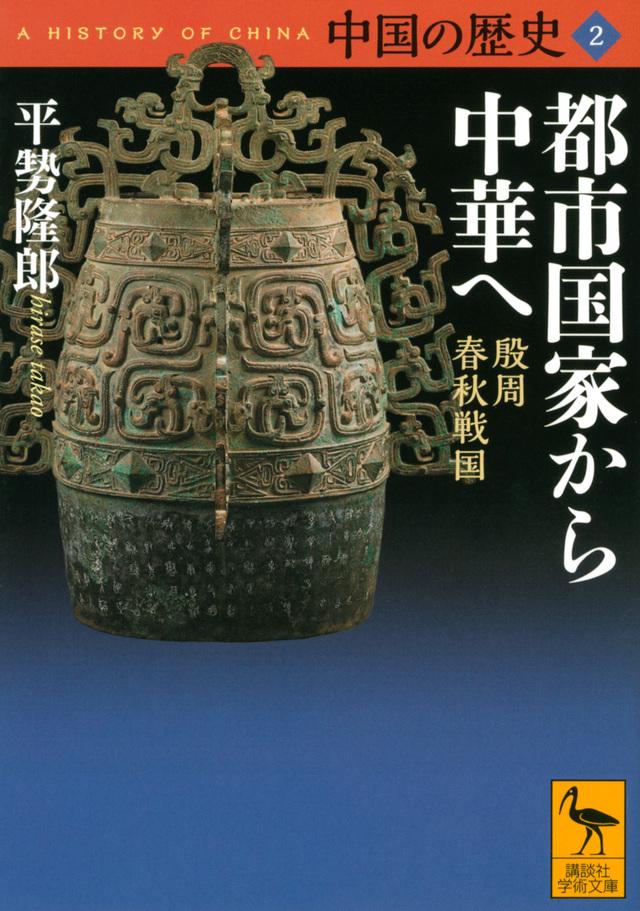 中国の歴史2 都市国家から中華へ 殷周 春秋戦国