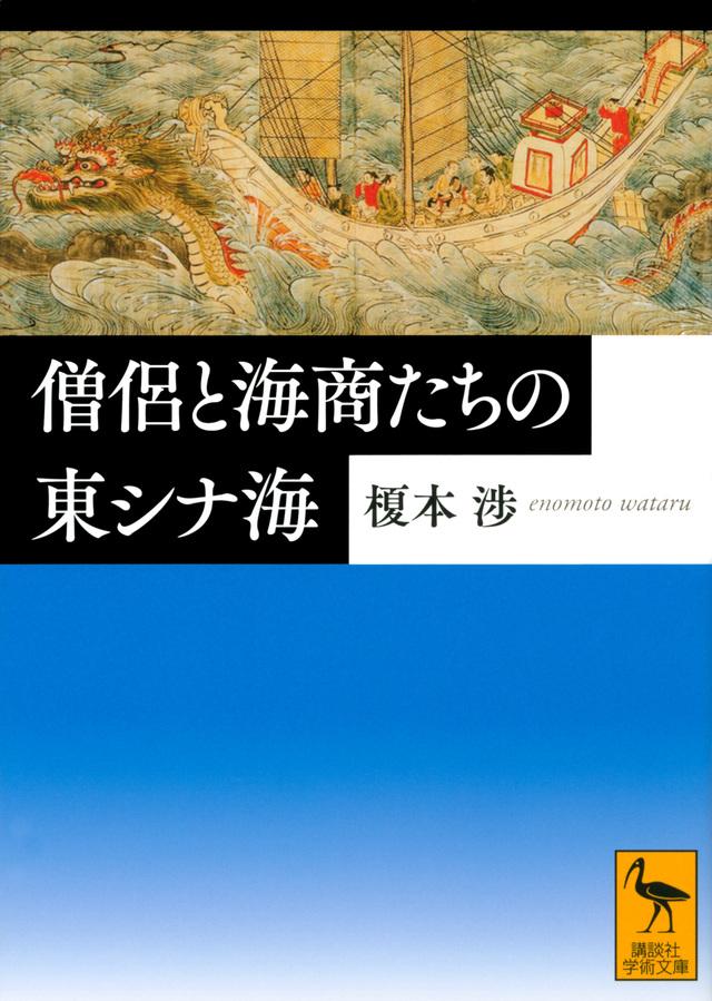 僧侶と海商たちの東シナ海