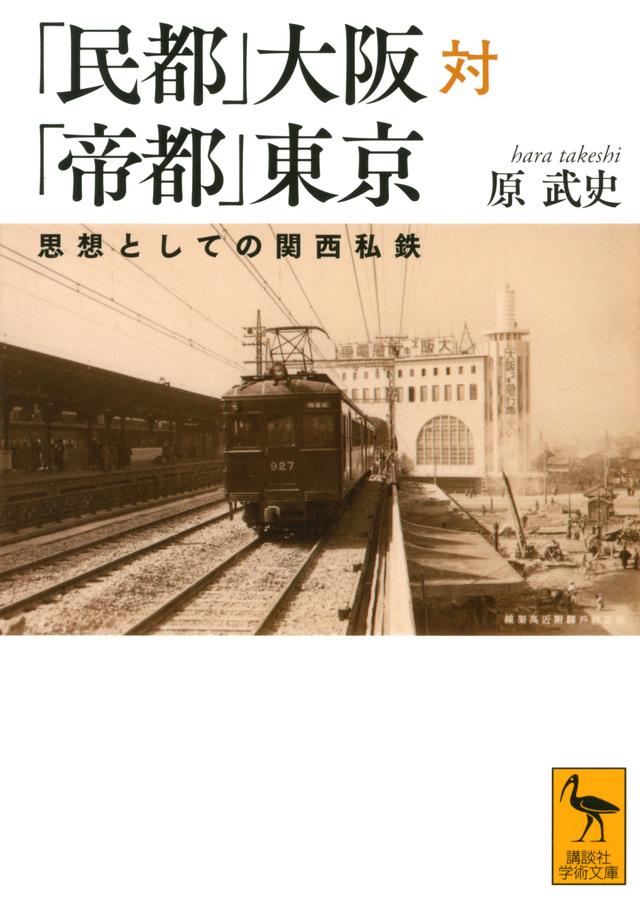 「民都」大阪対「帝都」東京 思想としての関西私鉄
